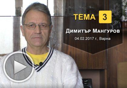 Многочленният човек - от Димитър Мангуров, Тема 3