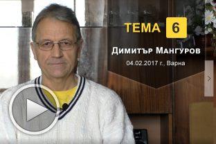 Второто пришествие на Христос (Тема 6) - Димитър Мангуров
