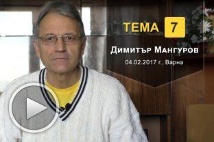 Карма и прераждане (Тема 7) - Димитър Мангуров