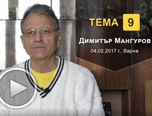 Живото мислене (Тема 9) – Димитър Мангуров