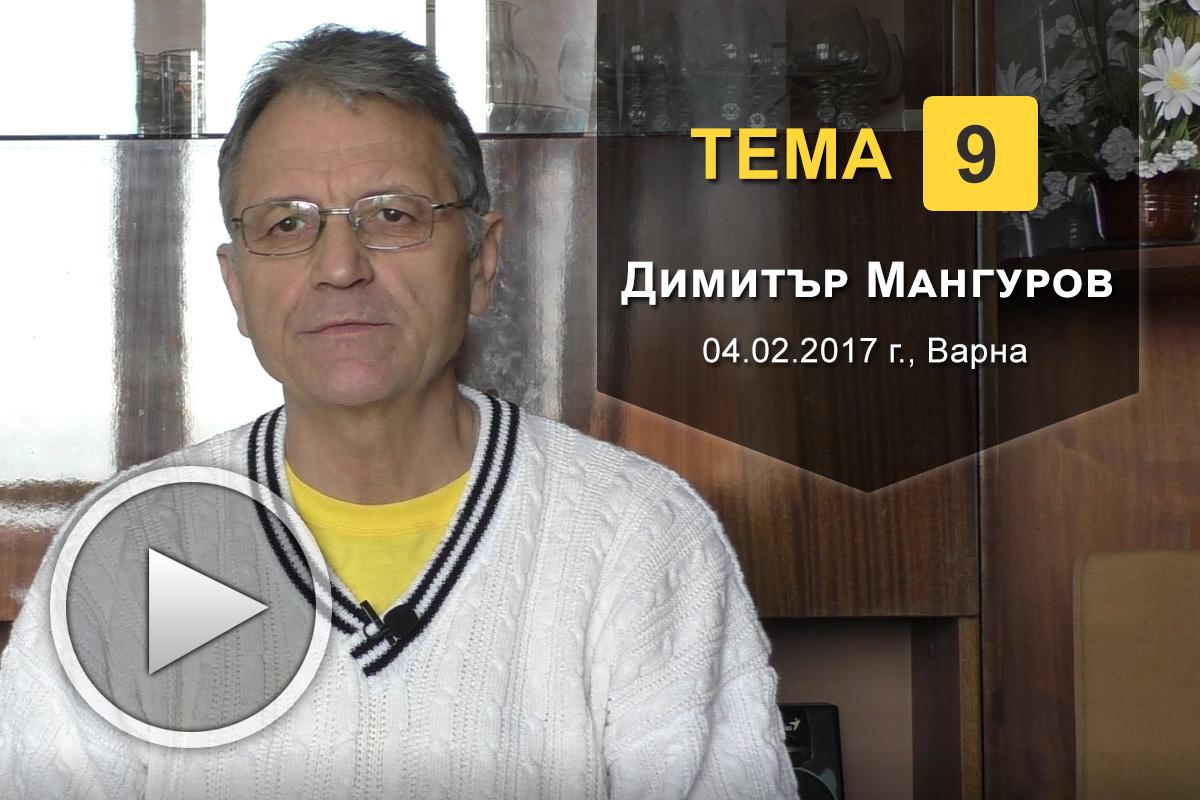 Живото мислене (Тема 9) - Димитър Мангуров