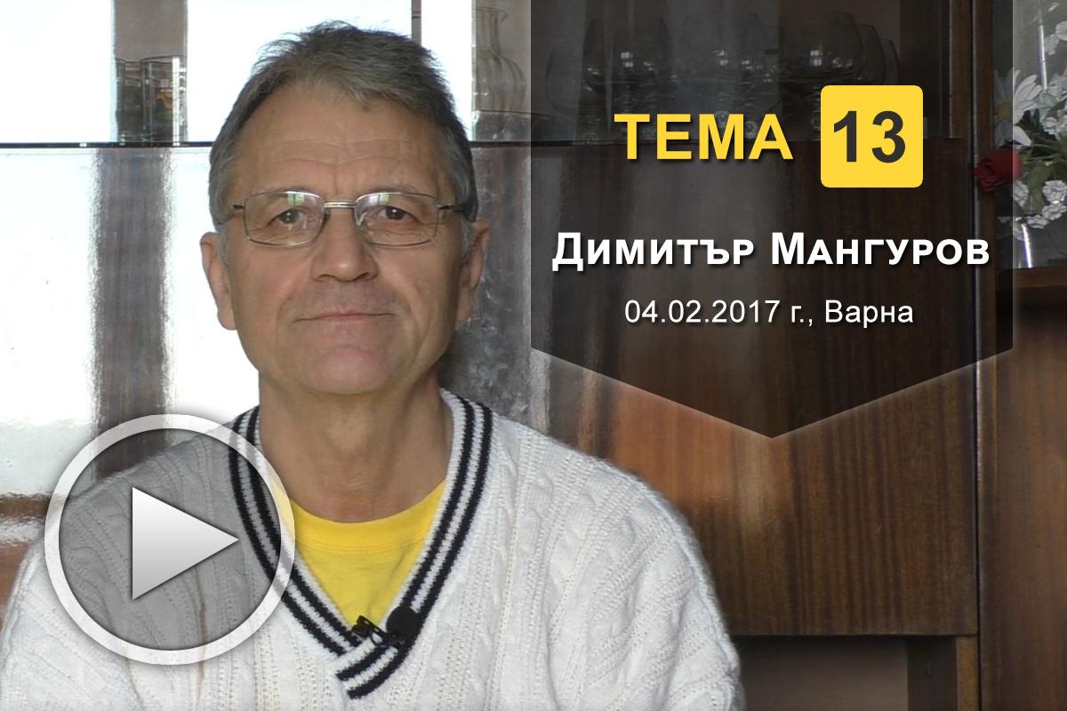 Предизвикателствата пред младите хора днес (Тема 13) – Димитър Мангуров