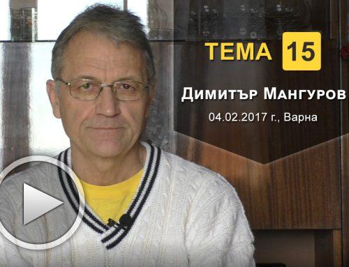 За злоупотребата с алкохол, тютюн, наркотици (Тема 15) – Димитър Мангуров