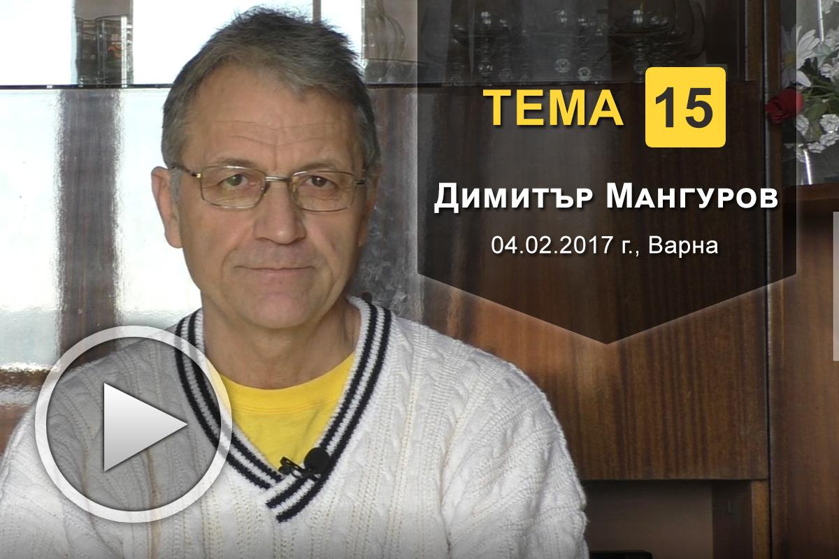 За злоупотребата с алкохол, тютюн, наркотици (Тема 15) - Димитър Мангуров