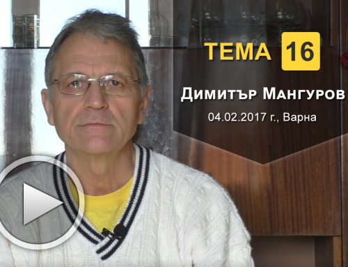 Пиърсинги, татуировки, културизъм, мода (Тема 16) – Димитър Мангуров