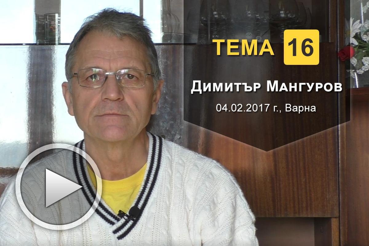 Пиърсинги, татуировки, културизъм, мода (Тема 16) - Димитър Мангуров