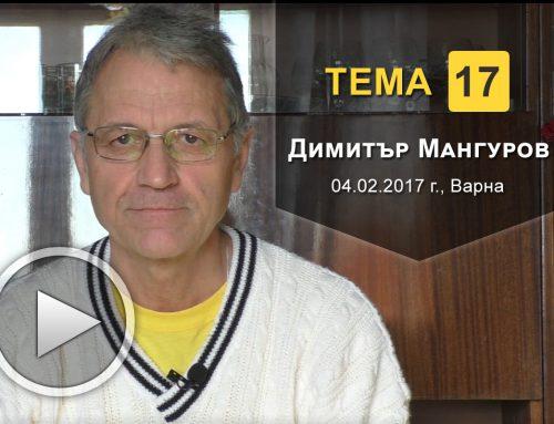 Хранене и ГМО (Тема 17) – Димитър Мангуров
