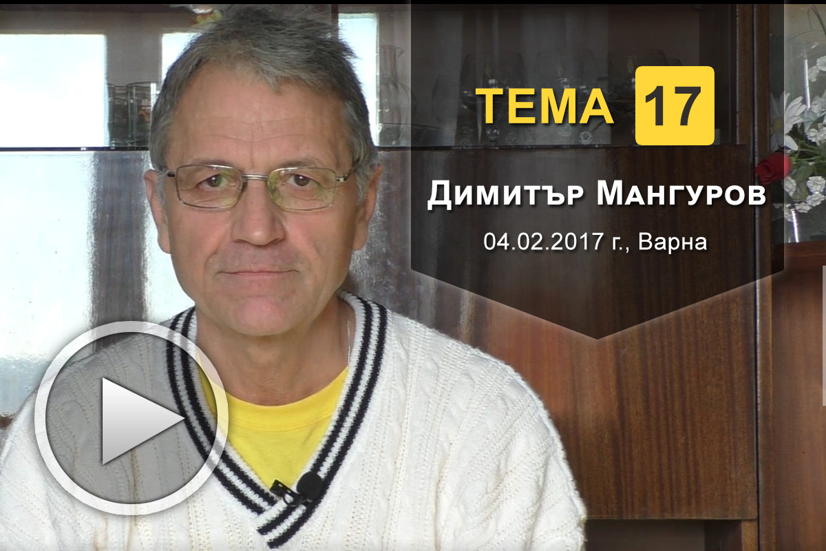 Хранене и ГМО (Тема 17) - Димитър Мангуров