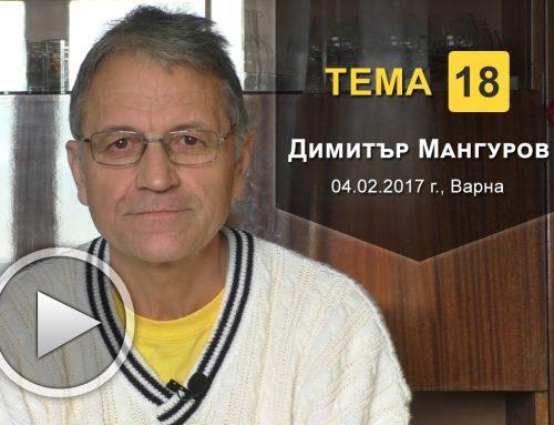 Така наречените извънземни (Тема 18) – Димитър Мангуров
