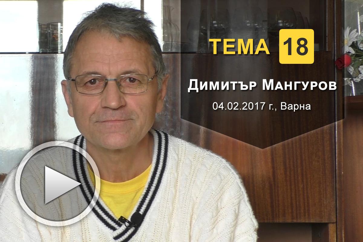 Така наречените извънземни (Тема 18) - Димитър Мангуров