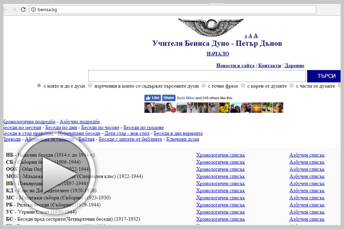 Представяне на сайт за търсене в словото на Учителя