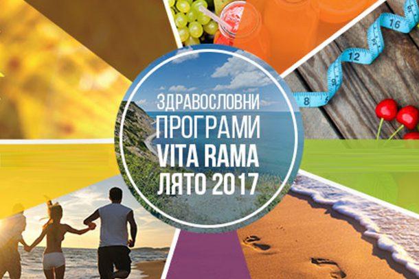 Значението на здравословни програми Vita Rama към природосъобразен живот