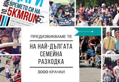 Голямото лятно бутане - 10 юни 2017, в Южен парк, София