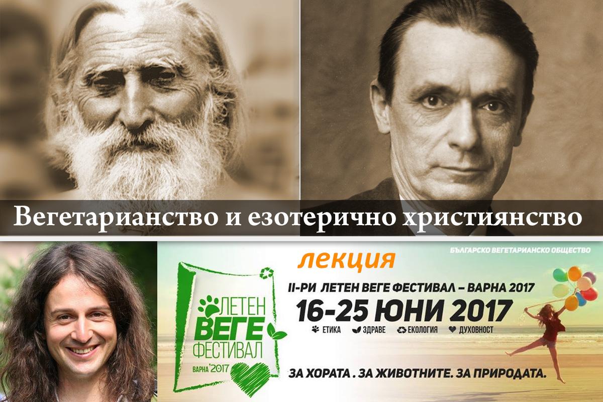 Вегетарианство и езотерично християнство - лекция във Варна
