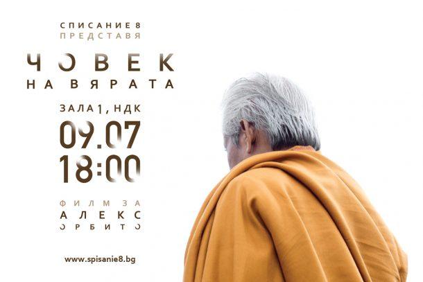 """Премиера на филма за Алекс Орбито """"Човек на вярата"""" в НДК"""