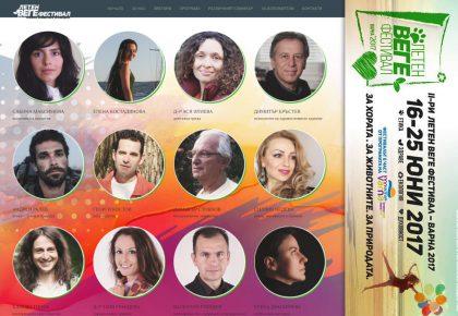Летен Веге Фестивал - Варна 2017
