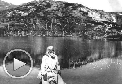 Призвание към народа ми – български синове на семейството славянско