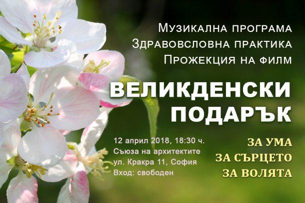 Великденски подарък - покана за събитие