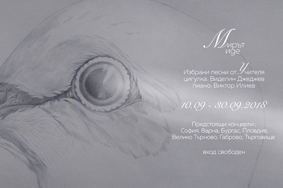 Мирът иде - музикален проект на Виктор Илиев и на Виделин Джеджев