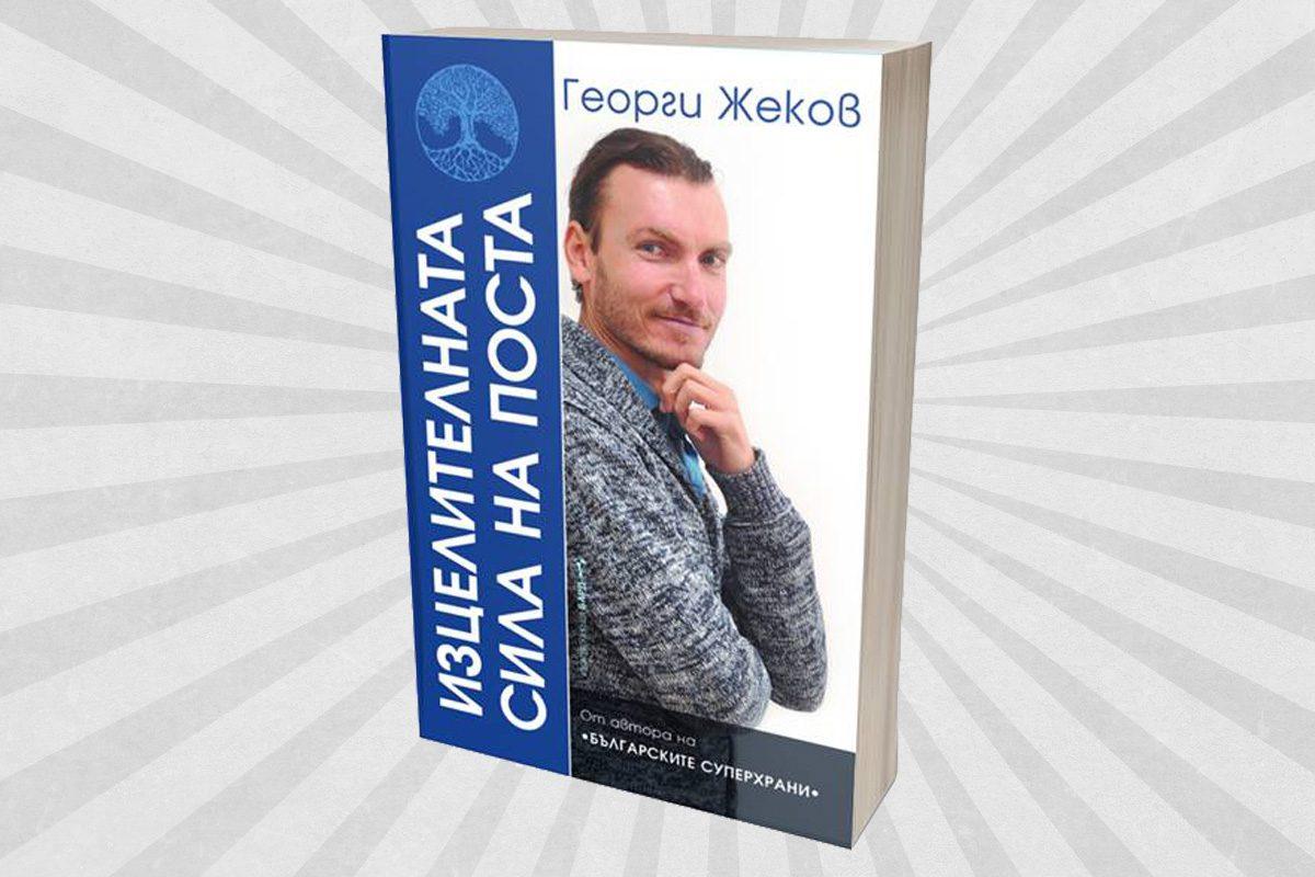 Изцелителната сила на поста: представяне на книгата по градове