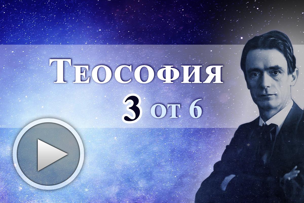 Теософия - 3. Естеството на човека