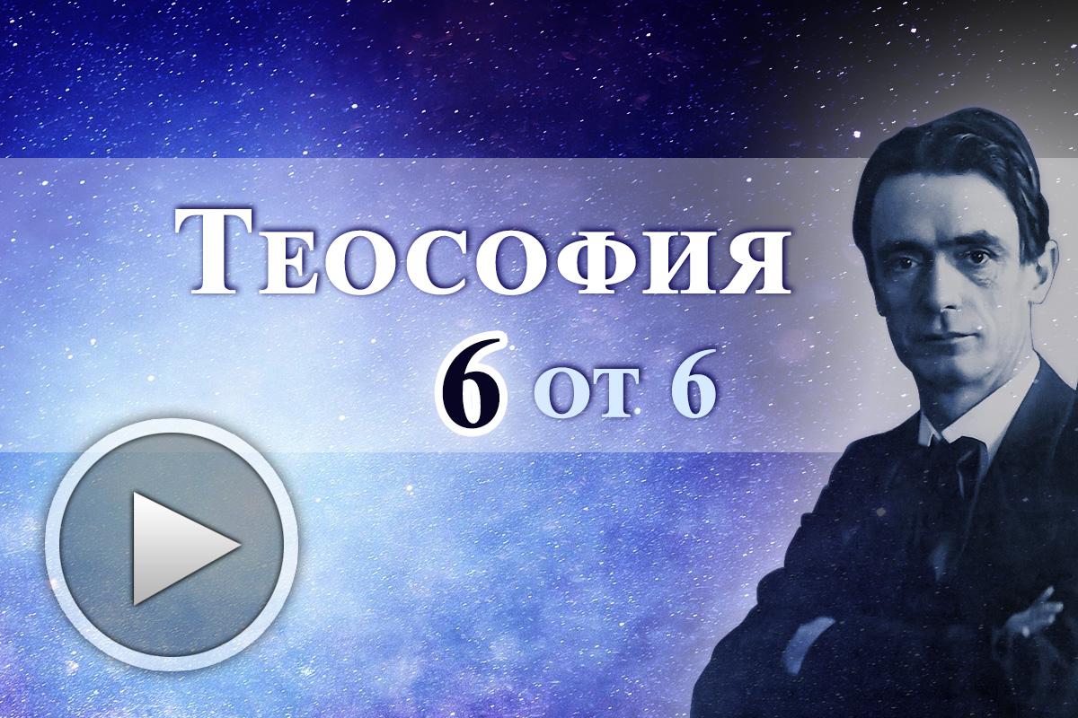 Теософия - 6. Пътят на познанието