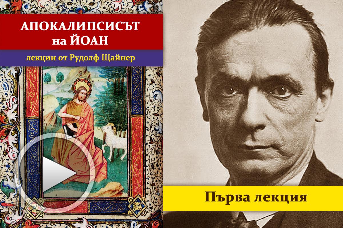 """Първа лекция от """"Апокалипсисът на Йоан"""" – 13 лекции от Рудолф Щайнер"""