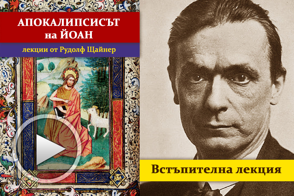 """Встъпителна лекция от """"Апокалипсисът на Йоан"""" - 13 лекции от Рудолф Щайнер"""